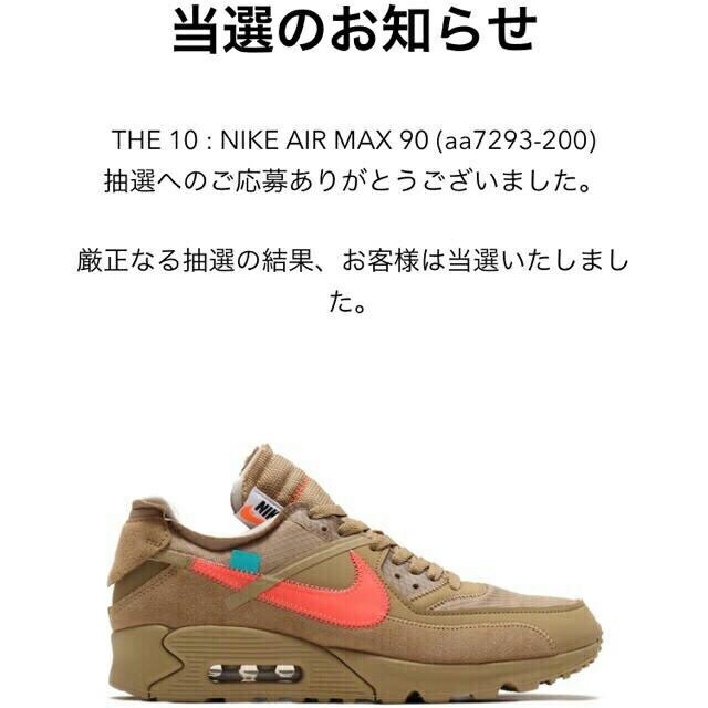 NIKE(ナイキ)のTHE TEN AIR MAX 90 メンズの靴/シューズ(スニーカー)の商品写真
