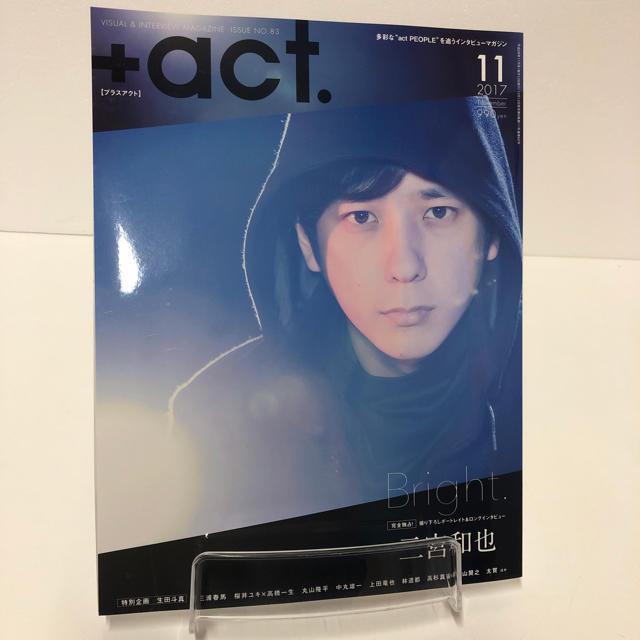 嵐(アラシ)の嵐 二宮和也 掲載雑誌 +act. エンタメ/ホビーのタレントグッズ(アイドルグッズ)の商品写真