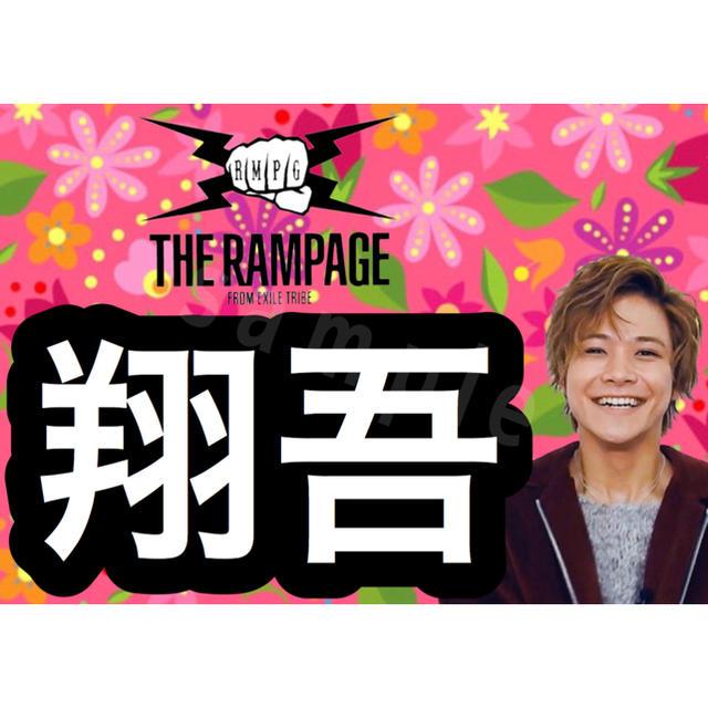 THE RAMPAGE(ザランページ)のともみん様 専用出品 エンタメ/ホビーのタレントグッズ(ミュージシャン)の商品写真