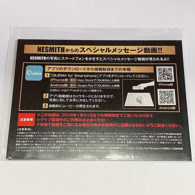 EXILE(エグザイル)のEXILE NESMITH AMAZING WORLD メッセージカード エンタメ/ホビーのタレントグッズ(その他)の商品写真