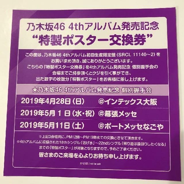 乃木坂46 アルバム ポスター交換券1枚 エンタメ/ホビーのタレントグッズ(アイドルグッズ)の商品写真