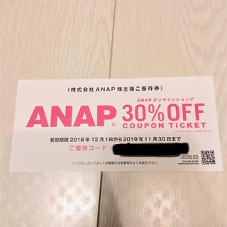 アナップ(ANAP)のnon♡様専用  ANAP  優待券(ショッピング)