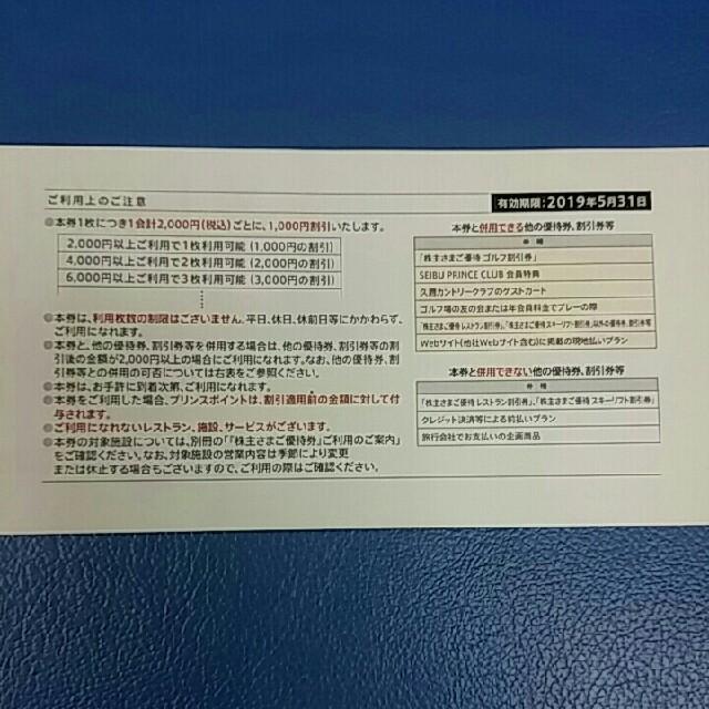 Prince(プリンス)の即日発送※条件あり🔷5枚🔷西武株主さま共通割引券 チケットの優待券/割引券(その他)の商品写真