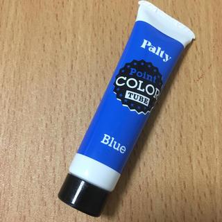 ダリア(Dahlia)のパルティ ポイントカラー チューブ ブルー(カラーリング剤)