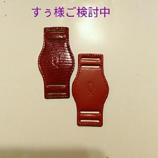 ノットノット(Knot/not)のKnot☆ウォッチパッド《栃木レザー×リザード》RED(腕時計)