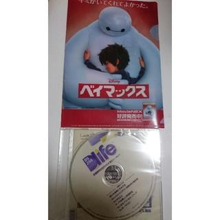 ディズニー(Disney)の【送料無料】ベイマックス 非売品 ミニクリアファイル DLife宣伝用DVD(クリアファイル)