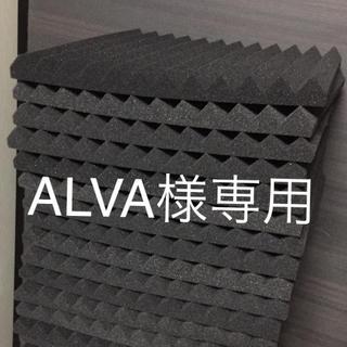 ALVA様専用 吸音材 12枚セット(その他)