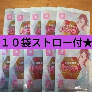 賞味期限最新♪お嬢様酵素jewel10袋(ソフトドリンク)