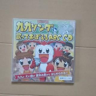 九九ソングCD & 九九ポスター(キッズ/ファミリー)