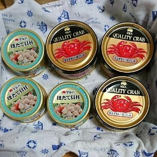 マルハニチロの🦀カニ缶とホタテ缶合計6缶セット(缶詰/瓶詰)