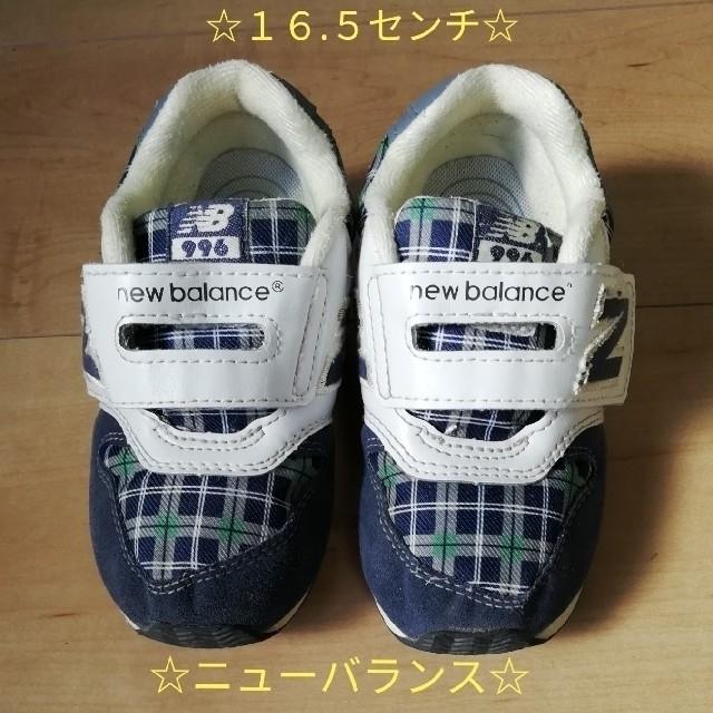 0853f745a26d6 New Balance(ニューバランス)の☆magsora様専用☆ニューバランス16.5㎝スニーカー キッズ