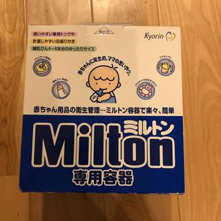 みちゃお様専用☆ミルトン 専用容器(哺乳ビン用消毒/衛生ケース)