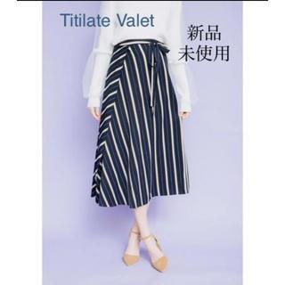 スリーフォータイム(ThreeFourTime)の◆新品タグ付◆Titilate Valet ロング 巻きスカート◆送料込(ロングスカート)