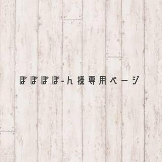 ぽぽぽぽ-ん様専用ページ(ウェルカムボード)