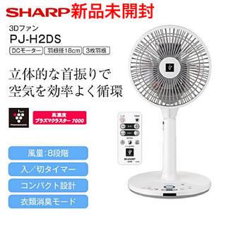 シャープ(SHARP)のシャープ プラズマクラスター搭載3D扇風機 リモコン PJ-H2DS 新品未開封(扇風機)