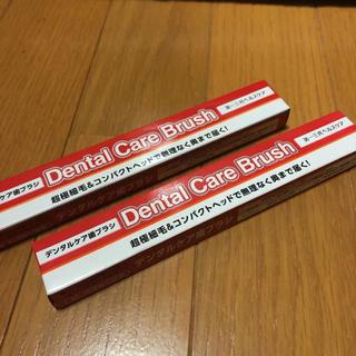 ダイイチサンキョウヘルスケア(第一三共ヘルスケア)の歯ブラシ 3本セット(歯ブラシ/デンタルフロス)