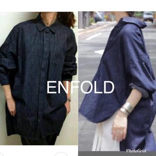 エンフォルド(ENFOLD)のenfold 極美品 2017ss オーバーサイズデニムシャツ (シャツ/ブラウス(長袖/七分))