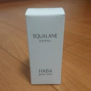 ハーバー(HABA)のハーバー スクワラン(オイル/美容液)