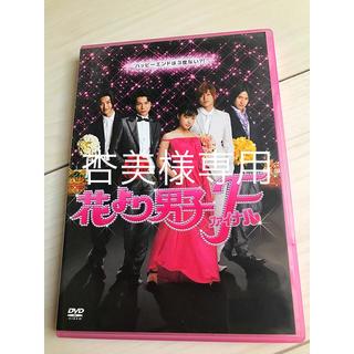 花より男子 DVD(日本映画)