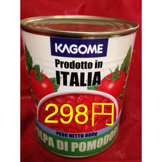 カゴメ イタリア産ダイスカットトマト800g  おまとめ時の割引単価298円(缶詰/瓶詰)