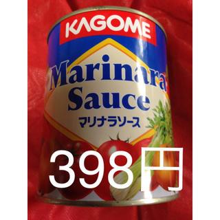 カゴメ マリナラソース848g  おまとめ時の割引単価398円(缶詰/瓶詰)