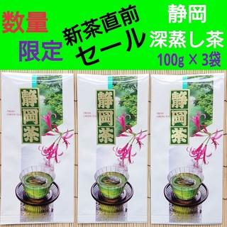 新茶直前セール 「静岡深蒸し茶」 3袋(茶)