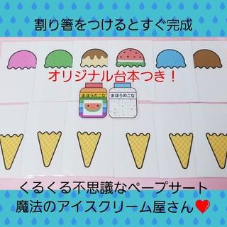 楽しいペープサート『くるくる魔法のアイスクリーム屋さん』夏も笑顔で♥️(その他)
