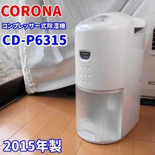 コロナ(コロナ)の✨安心の日本製✨コロナ CD-P6315(加湿器/除湿機)
