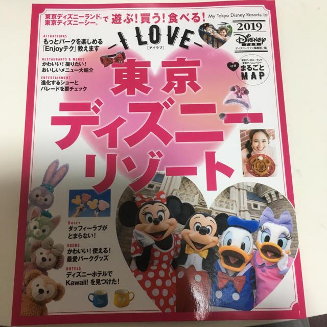 Disney(ディズニー)のディズニーリゾート攻略本 エンタメ/ホビーの本(地図/旅行ガイド)の商品写真