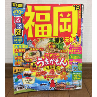るるぶ情報版 ◆ 福岡 博多 天神 2019(地図/旅行ガイド)