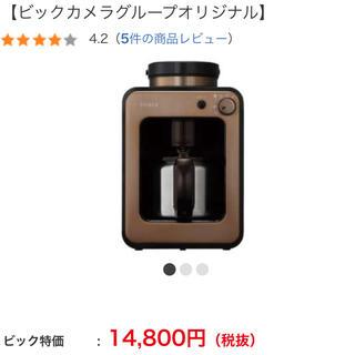 パナソニック(Panasonic)の未使用 SIROCA シロカ 全自動 ミル付き コーヒーメーカー SC-A231(コーヒーメーカー)