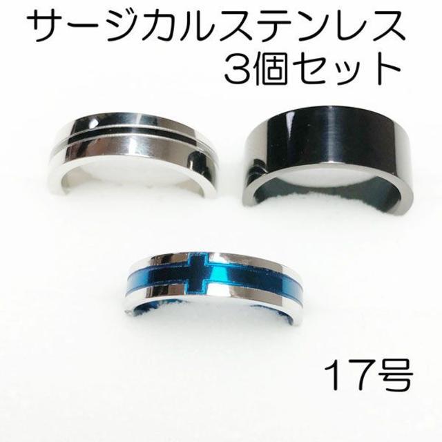 【新品】サージカルステンレスリング3個セット-ring031 メンズのアクセサリー(リング(指輪))の商品写真