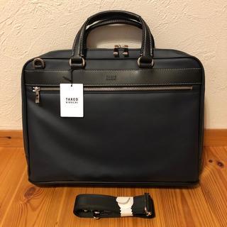 タケオキクチ(TAKEO KIKUCHI)の新品未使用 タケオキクチ ビジネスバッグ 濃紺 ショルダーベルト付き(ビジネスバッグ)