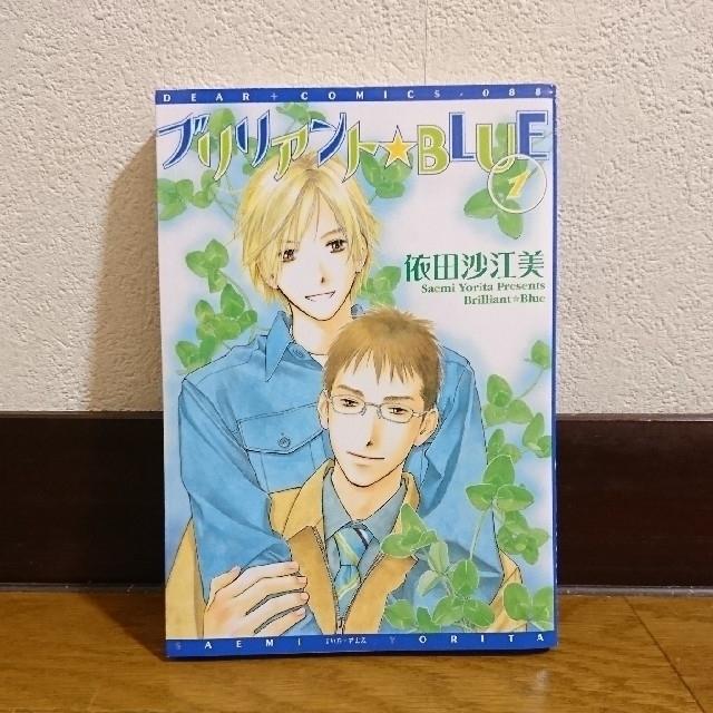 ブリリアント ブルー 依田沙江美 エンタメ/ホビーの漫画(BL)の商品写真