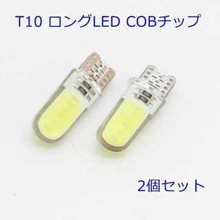 T10 高輝度 LED COBチップ ロング ポジション 2個セット #84(汎用パーツ)