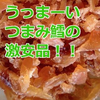 激安 限定 北海道産 ビール お酒 おいしい おつまみ 珍味 訳あり つまみ鱈(乾物)