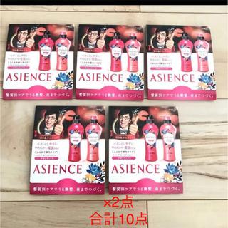 アジエンス(ASIENCE)の【新品】新 アジエンスシャンプー&コンディショナー(シャンプー)