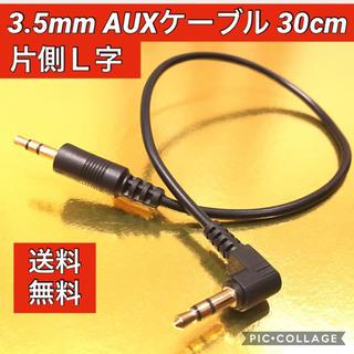3.5mm AUXオーディオケーブル 片側L字 30cm(カーオーディオ)