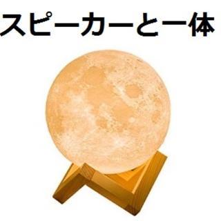 ★即日発送★ Bluetooth スピーカー 月のランプ 13cm 一体型(フロアスタンド)