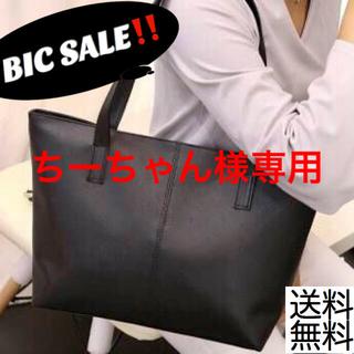 【激安】トートバッグ 黒  ビジネス 男女兼用 就活 ブラック A4 ハンド (トートバッグ)