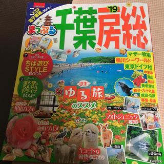 千葉 房総,19 まっぷる(地図/旅行ガイド)