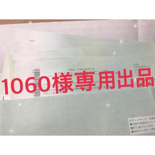 1060様専用出品(その他)