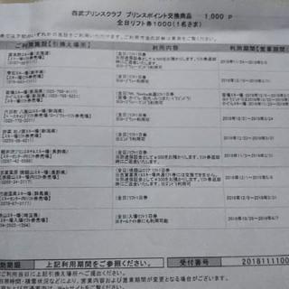 かぐら 志賀焼額山 富良野 共通リフト一日券(スキー場)