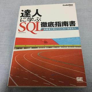 達人に学ぶSQL徹底指南書 : 初級者で終わりたくないあなたへ(コンピュータ/IT )