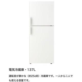 ムジルシリョウヒン(MUJI (無印良品))の無印良品 電気冷蔵庫(冷蔵庫)