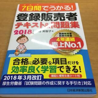 登録販売者 2018  7日間でうかる 新品(資格/検定)
