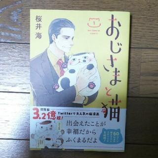 スクウェアエニックス(SQUARE ENIX)のおじさまと猫 1巻(少女漫画)