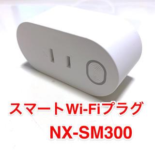 スマートWi-Fiプラグ NX-SM300(変圧器/アダプター)