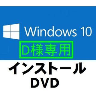 マイクロソフト(Microsoft)のD様専用★Windows10 インストールDVD★プロダクトキー無し(その他)