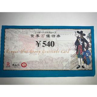 リンガーハット 株主優待券 5400円分(レストラン/食事券)